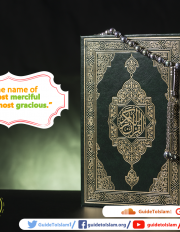 """In the name of God, the most merciful and the most gracious"""