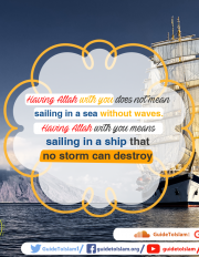 Having Allah with you means sailing in a ship that no storm can destroy