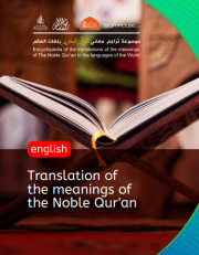 Encyclopedia of the translations of the meanings of The Noble Qur'an in the languages of the World