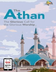 Athan (The Islamic Call to Prayer)