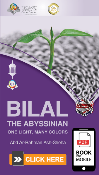 Bilal the Abyssinian - Mobile version