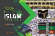Guide to Islam (English)