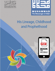 His Lineage, Childhood and Prophethood - Mobile version