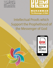 Intellectual proofs which support the Prophethood of the Messenger of God - Mobile version