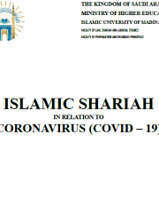 Islamic Shariah in relation to Coronavirus (Covid - 19)