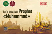 Let's introduce Prophet Muhammad