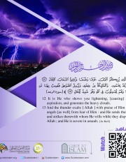"""It is He who shows you lightening, [causing] fear and aspiration, and generates the heavy clouds."""