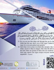 """Do you not see that ships sail through the sea by the favor of Allah that He may show you of His signs?"""