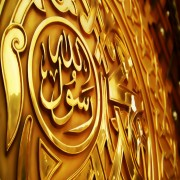 The Testimony of Faith: Muhammad is the Messenger of Allah