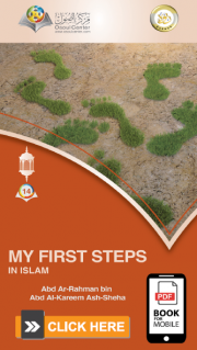 My first steps in Islam - Mobile version