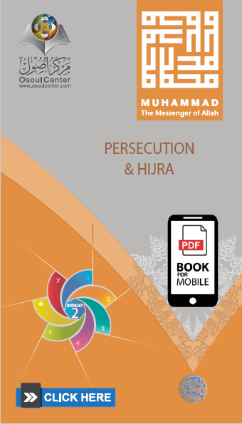 Persecution&Hijra - Mobile version