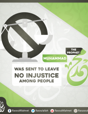 The Prophet Muhammad was sent to leave no injustice among people