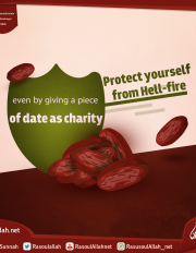 Protect yourself from Hell-fire even by giving a piece of date as charity