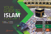 Guide to Islam (汉语)