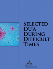Selected Du'a during Difficulty Times