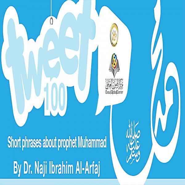Short phrases about prophet Muhammad
