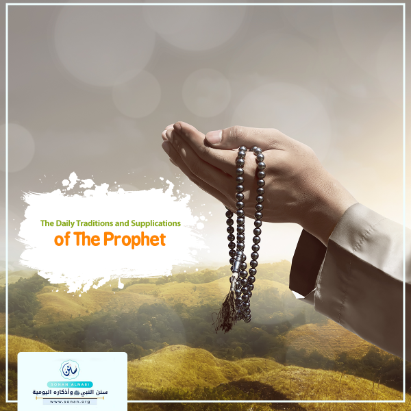 The Daily Traditions and Supplications of The Prophet (Peace Be Upon Him)