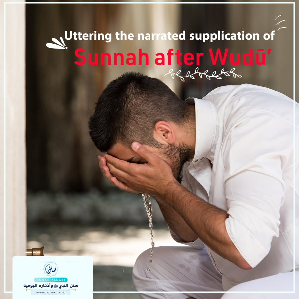 Uttering the narrated supplication of Sunnah after Wudū'