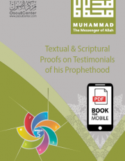 Textual & scriptural proofs on testimonials of his prophethood - Mobile version