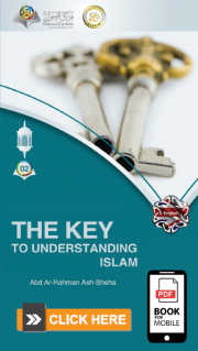 The Key to Understanding Islam - Mobile version