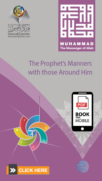 The Prophet's Manners with those around Him - Mobile version