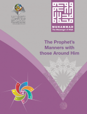 The Prophet's Manners with those around Him