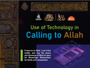 Use of Technology in calling to Allah